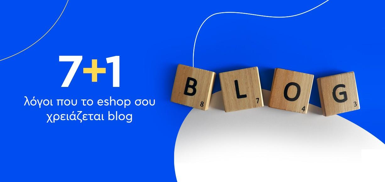 7+1 τρόποι που το blogging θα βοηθήσει το eshop σου