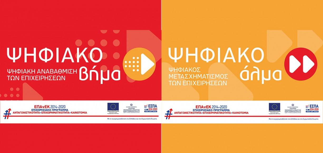 Πρόγραμμα Επιδότησης για τον Ψηφιακό Μετασχηματισμό Επιχειρήσεων