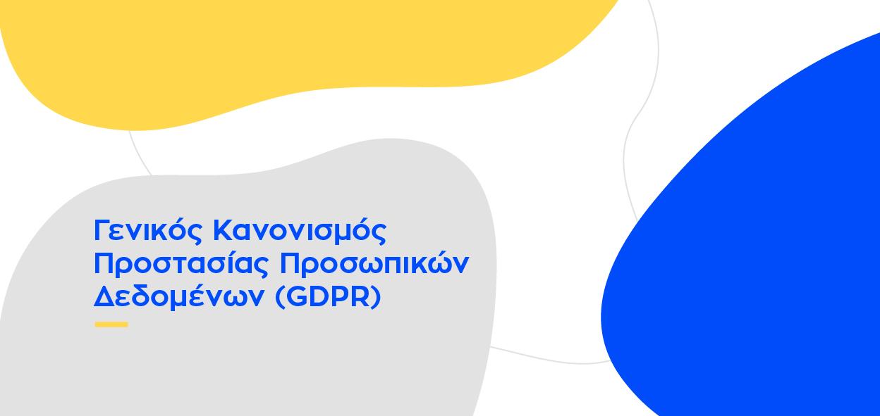 Γενικός Κανονισμός Προστασίας Προσωπικών Δεδομένων (GDPR)