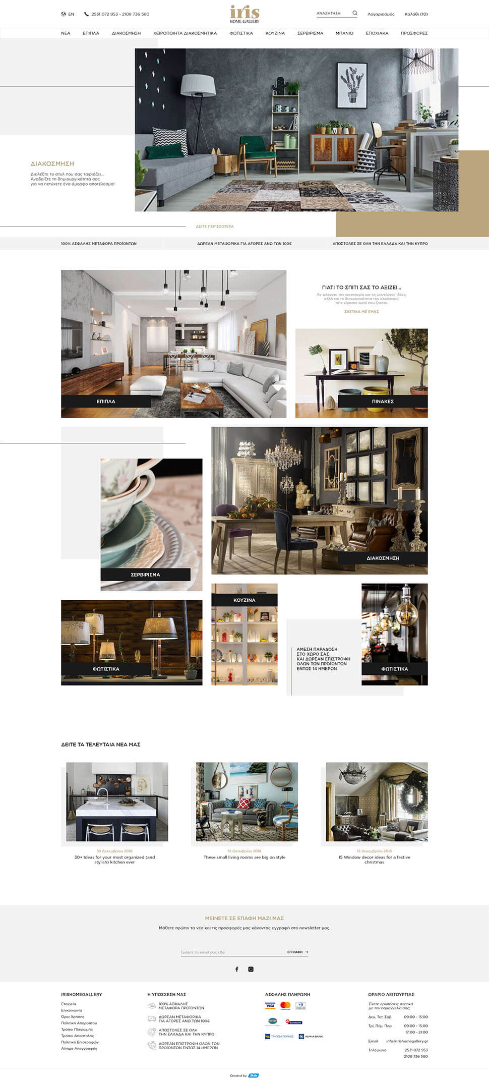 Iris Home Gallery