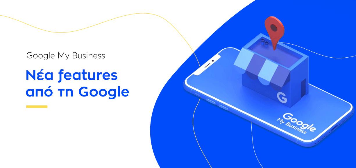 τι μπορώ να κάνω με το google my business