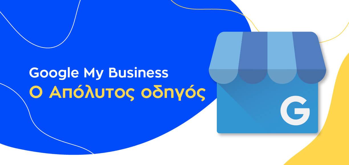 Google My Business – Γιατί το χρειάζεται η επιχείρησή σου;
