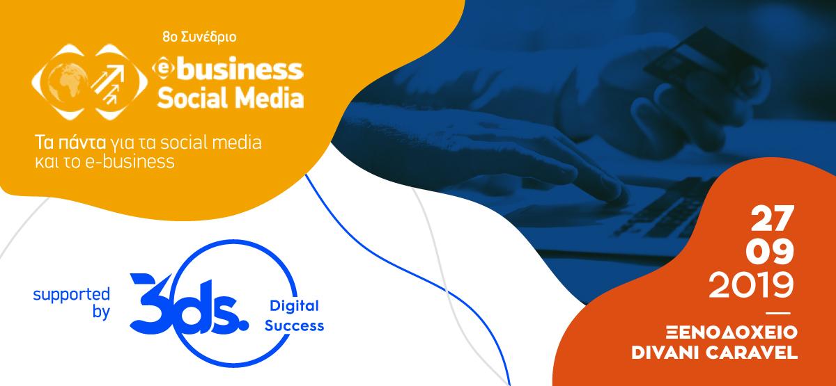 Η 3ds επίσημος χορηγός του 8ου συνεδρίου ebusiness - social media world