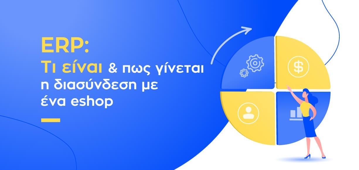 Όλα όσα πρέπει να γνωρίζεις για το ERP - τη σύνδεση με eshop