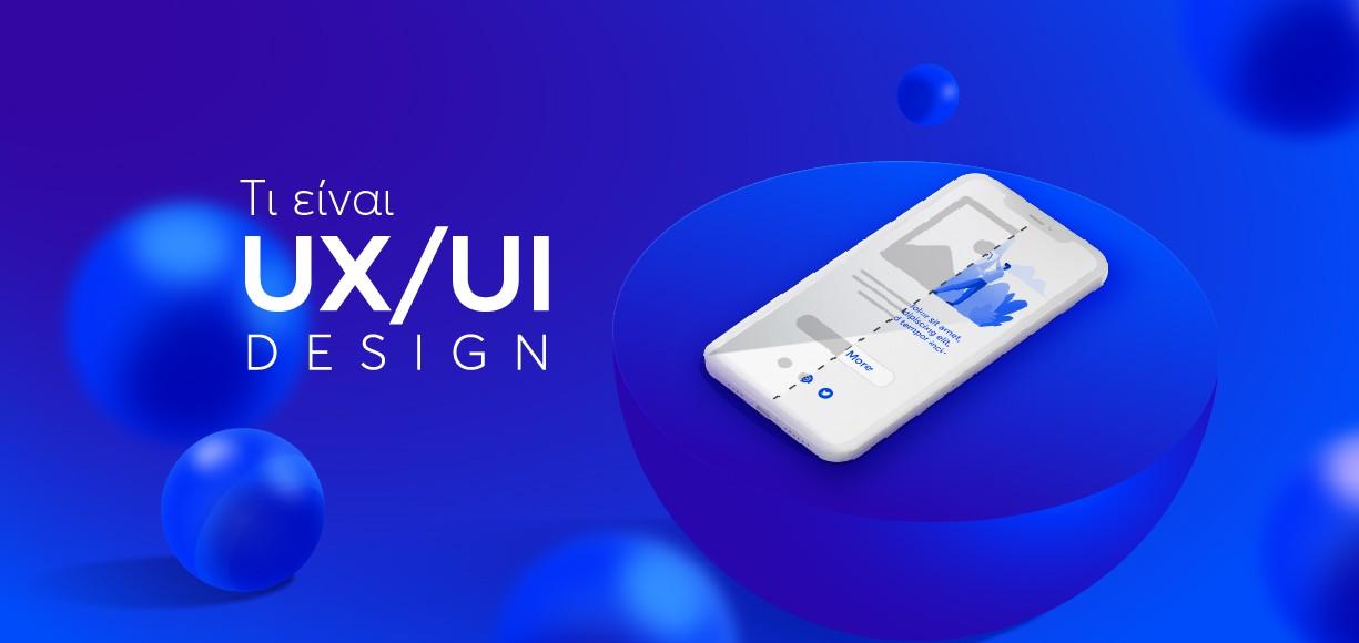 τι είναι UX και UI design